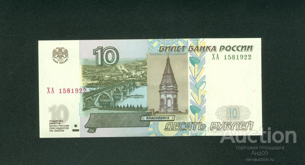 10 рублей 1997 года (мод.2004) ХА из пачки (314)
