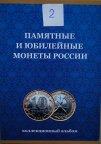 10 рублей полная коллекция юбилейного биметалла 113шт в альбоме 2018г.