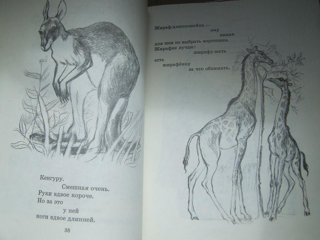 маяковский детям стихи  1975 год