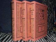 Роберт Ван ГУЛИК - Сочинения в 3 томах (1996)