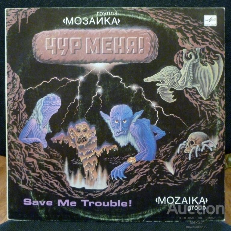 Мозаика 1988 Чур Меня! (СССР)