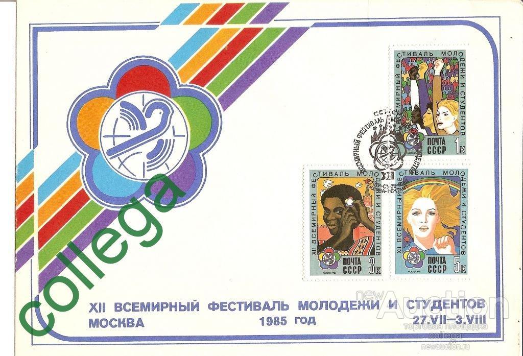 СГ ХII Всемирный фестиваль молодёжи и студентов Москва 1985 год. Сувенирный конверт для гостей.