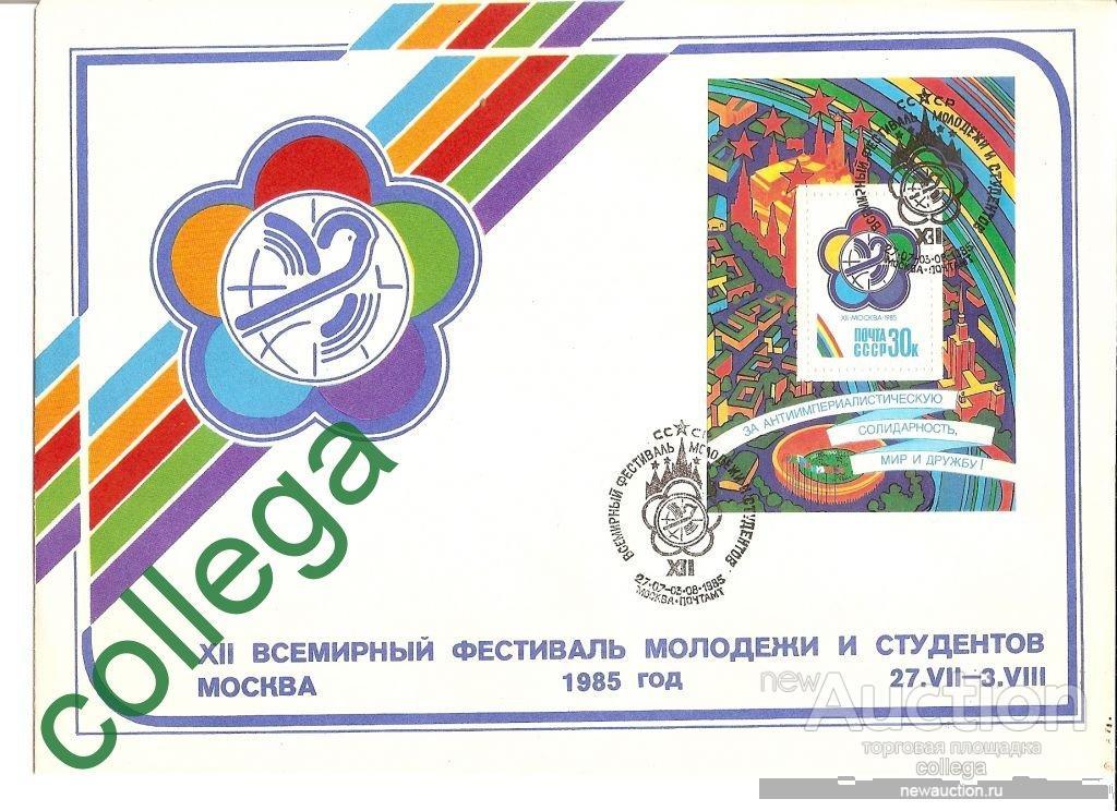 СГ ХII Всемирный фестиваль молодёжи и студентов Москва 1985 год. Сувенирные конверты для гостей.