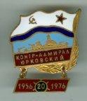 Контр-адмирал Юрковский ДКБФ (четыре знака одним лотом)