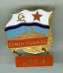 Семен Рошаль ДКБФ + Семен Рошаль 1956-1976 (два знака одним лотом)