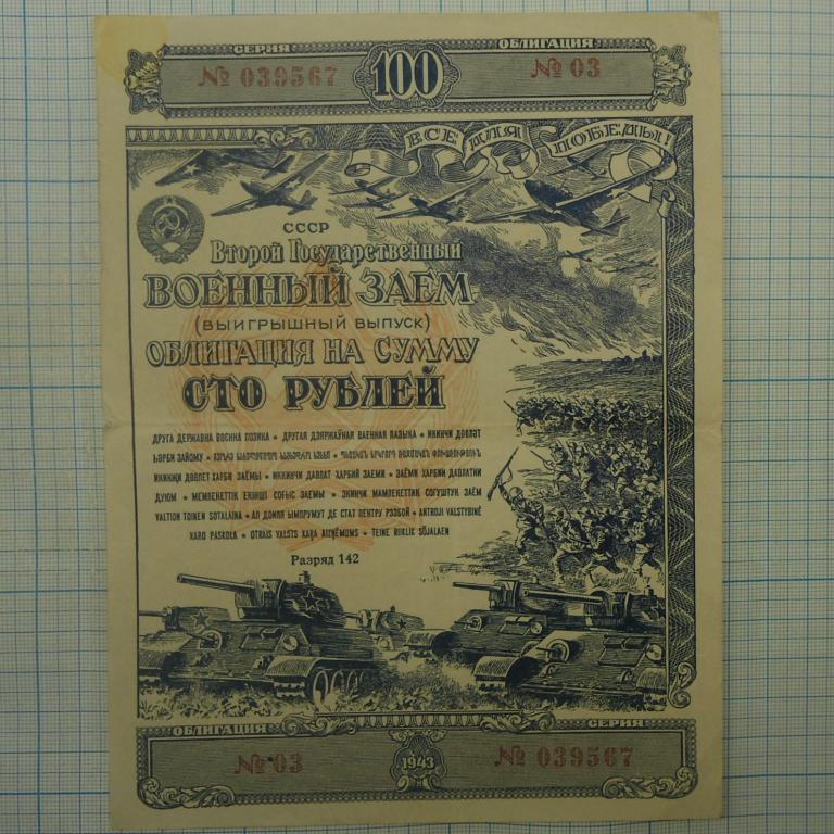 Облигация на сумму 100 рублей. Военный Заем 1943 г.    .