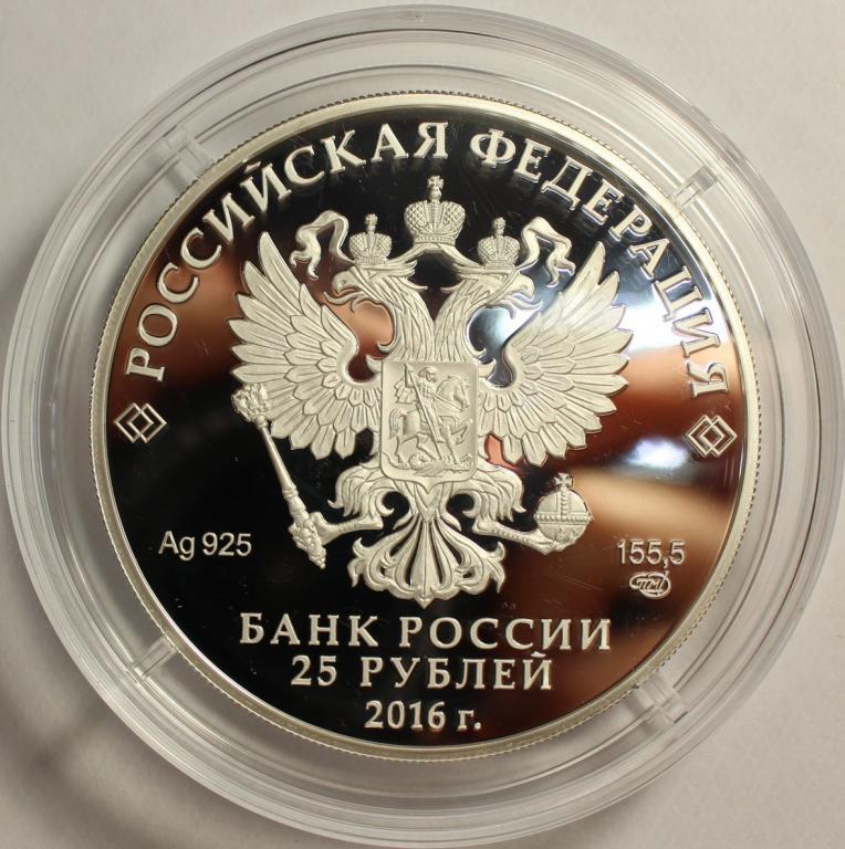 25 рублей 2016 год. Алмазный фонд России. Серебро, 155.5 гр. Редкая!!!