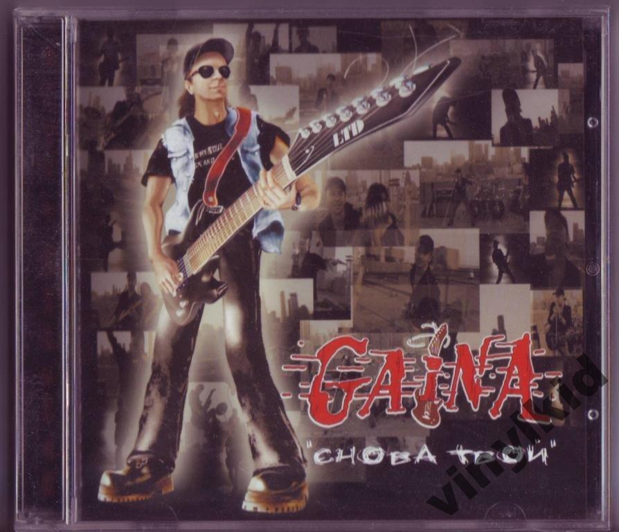 CD GAINA(КРУИЗ)-СНОВА ТВОЙ-2007(ЛИЦ)ЗАПЕЧАТАН