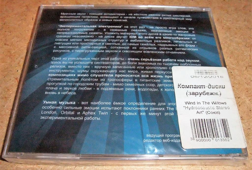 CD THE WIND IN THE WILLOWS-HYDROACOUSTIC STEREO ART-2009 (SOUZ/СОЮЗ)ЗАПЕЧАТAH