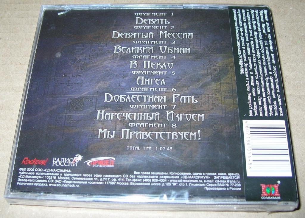 CD KRUGER-ДЕВЯТЫЙ МЕССИЯ-09(CD-MAX)ЗАПЕЧАТАН