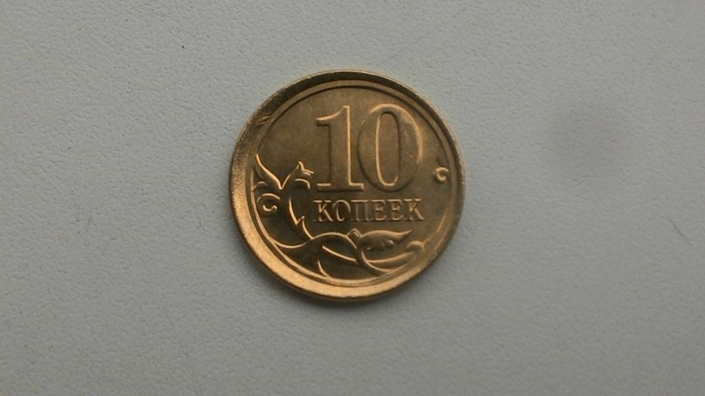 50 копеек 2014 ММД АВЕРС -10 копеек РЕВЕРС , Брак , Ошибка , ОРИГИНАЛ UNC