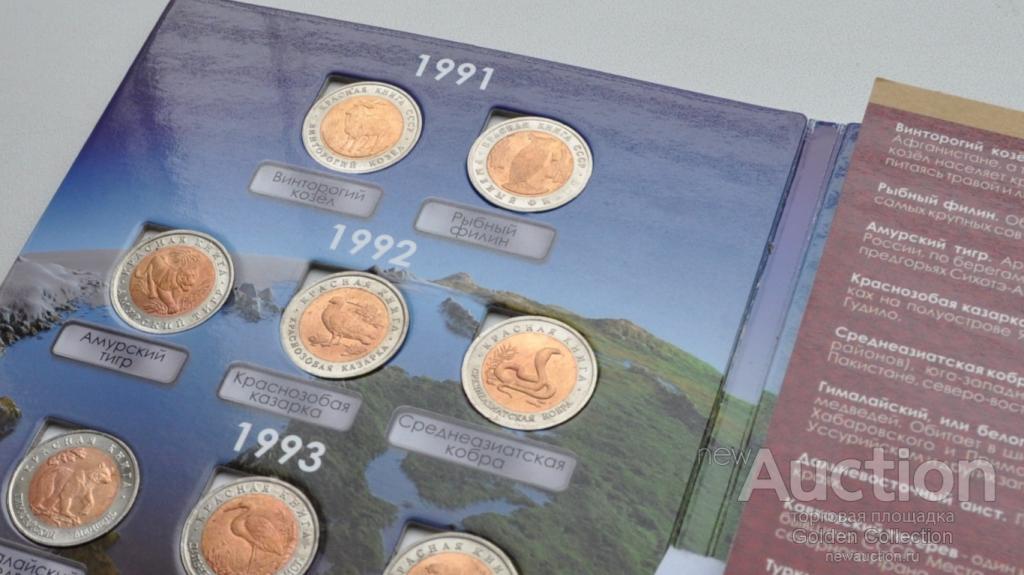 """Набор монет """"Красная книга"""". XF. Оригинал. Торги с рубля. Лот №3."""