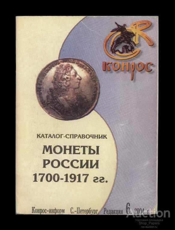 КАТАЛОГ КОНРОС МОНЕТЫ РОССИИ 1700 1917 СКАЧАТЬ БЕСПЛАТНО