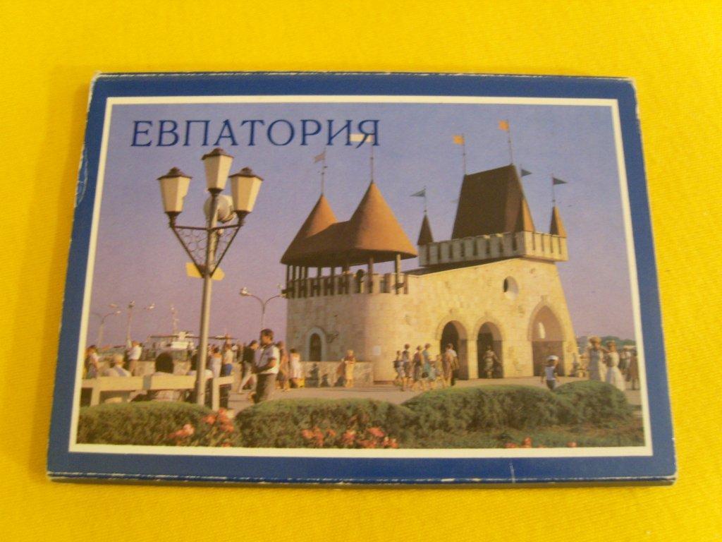 Добрым утром, открытки евпатории