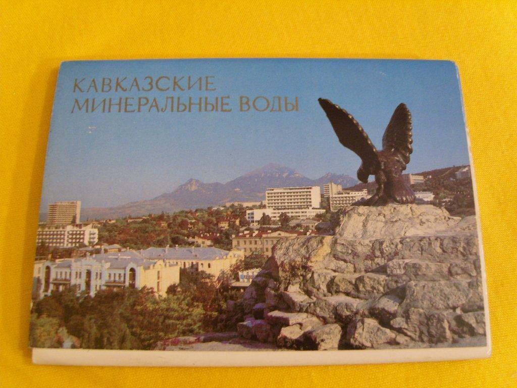 Голубями день, кавказские минеральные воды открытки