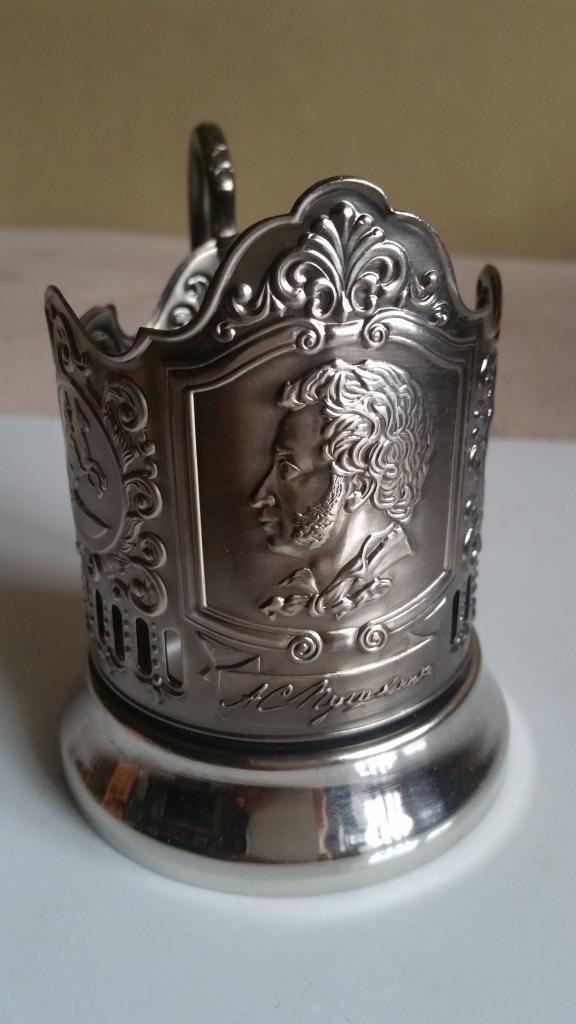 Подстаканник Александр Пушкин. Кольчугинский завод. Россия.