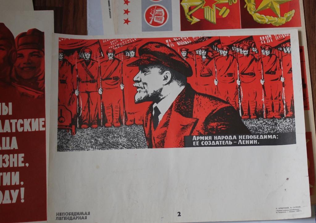 """Плакат Арцрунян Сачков """"Армия народа непобедима"""" Большой!"""
