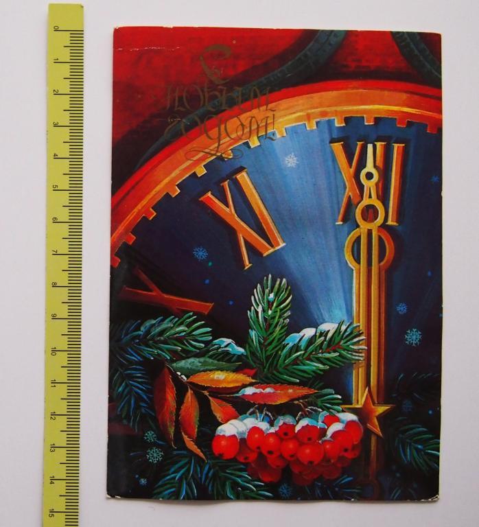 Новый год 1984 открытка