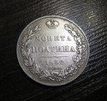 Полтина 1832 СПБ НГ 50 копеек полтинник Редкая!