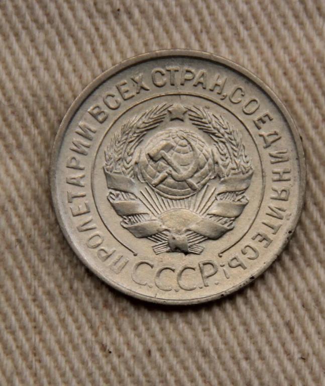 20 копеек 1928 UNC перепутка аверс буквы СССР округлые штемпель 1.2 от трёх копеек