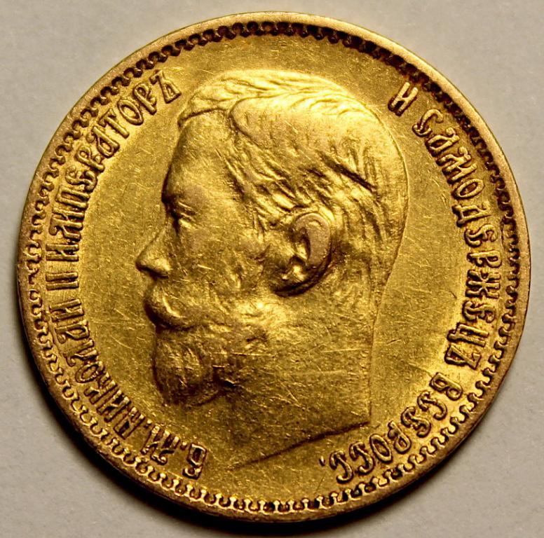 5 рублей 1898 год АГ. Николай II. Хорошая сохранность. Золото!