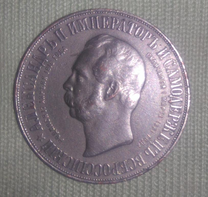 """1 рубль 1898 года (АГ)-А.Г. """"Монумент Императора Александра II (Дворик)"""" тираж 5 000 шт."""