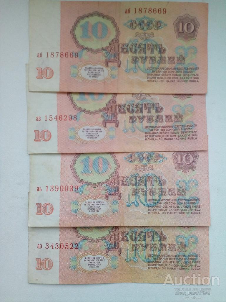 10 рублей 1961 года ! серия а !