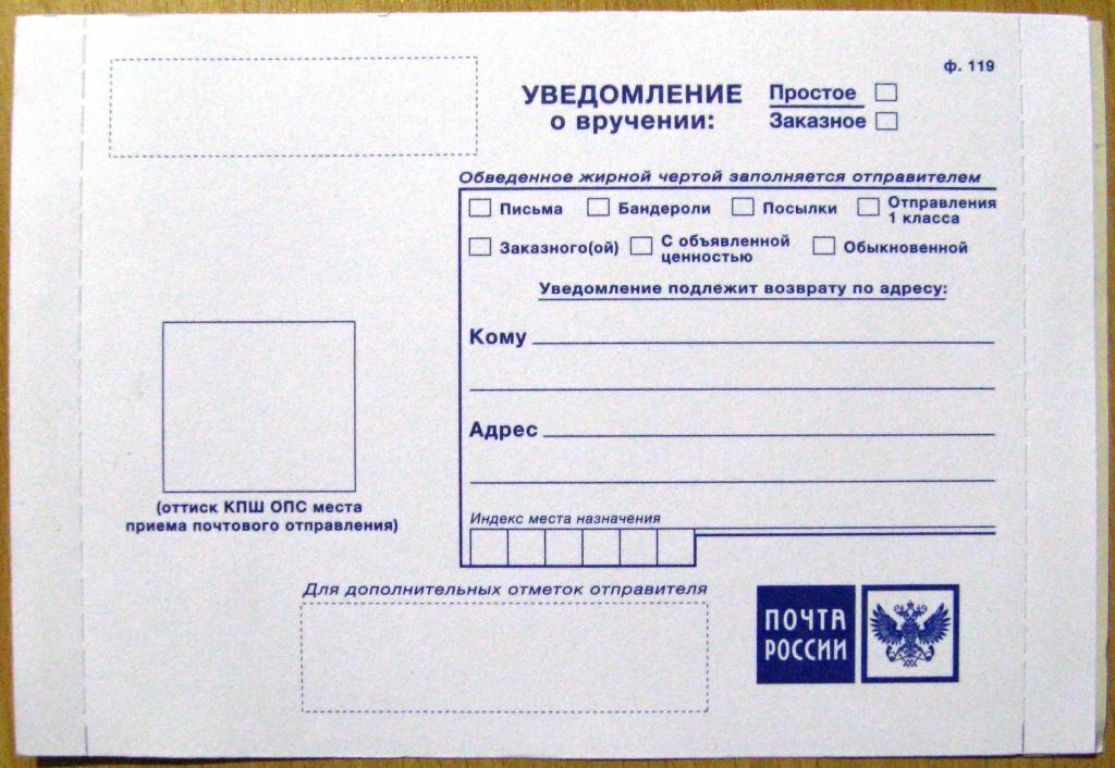 получил почтовая открытка уведомление о вручении отзывы данных сортах