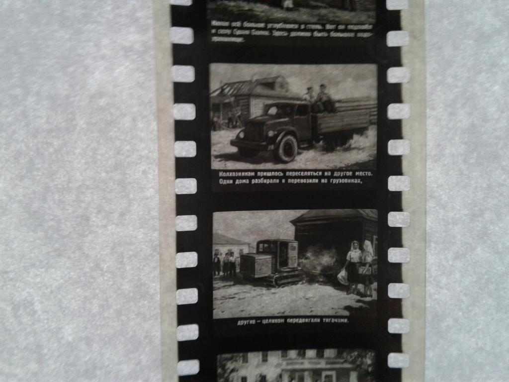 Диафильм Строительство Волго-Донского канала. 1953 г. Редкий
