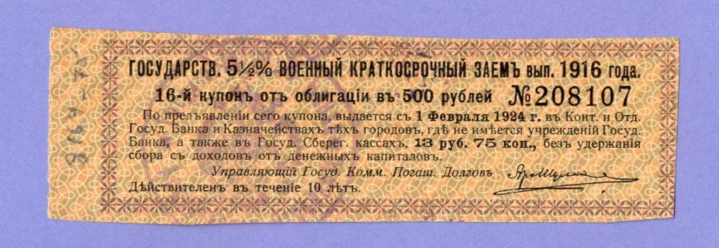 облигации военного займа карты рассрочки оформить онлайн заявку