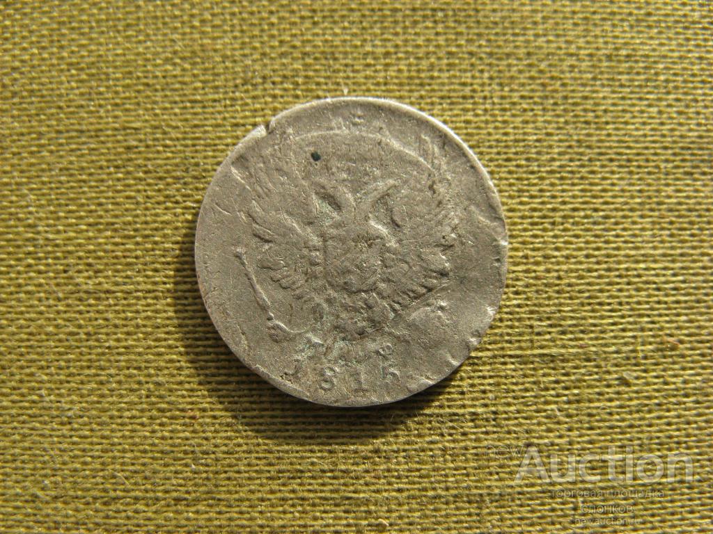 5 копеек 1815