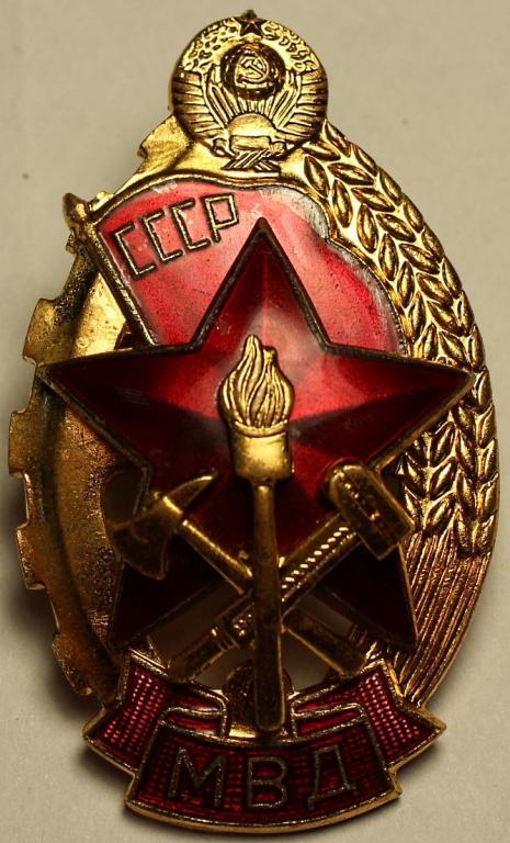 Наг��дн�й знак СССР quotЛ���ем� �або�ник� пожа�ной о��ан� МВД
