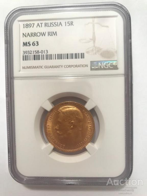 15 рублей золото Николай II 1897г. NGC MS 63