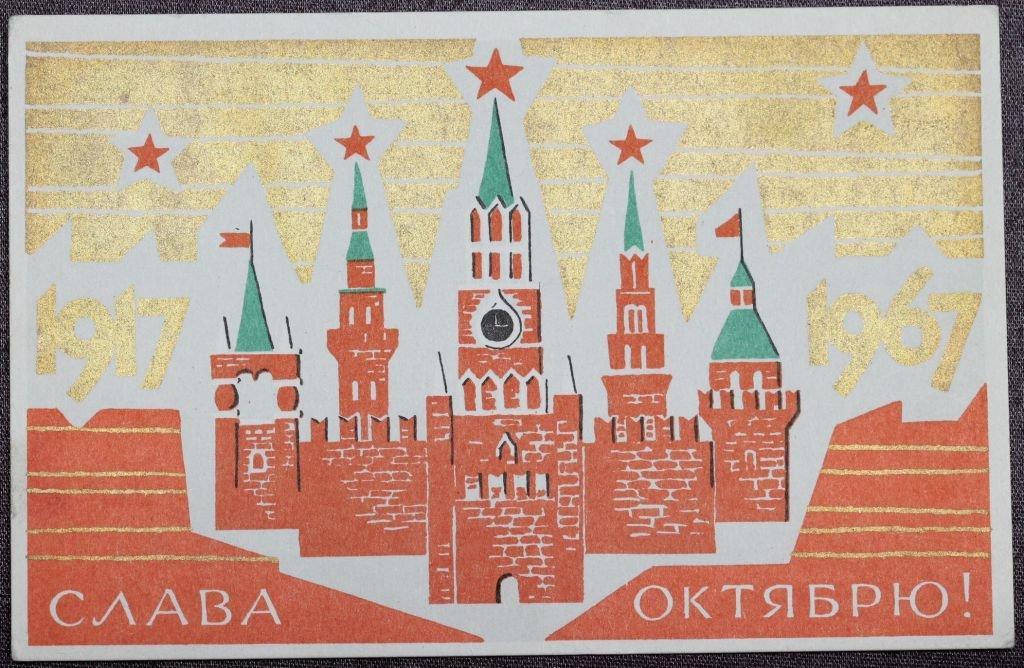 Для, открытка 1967