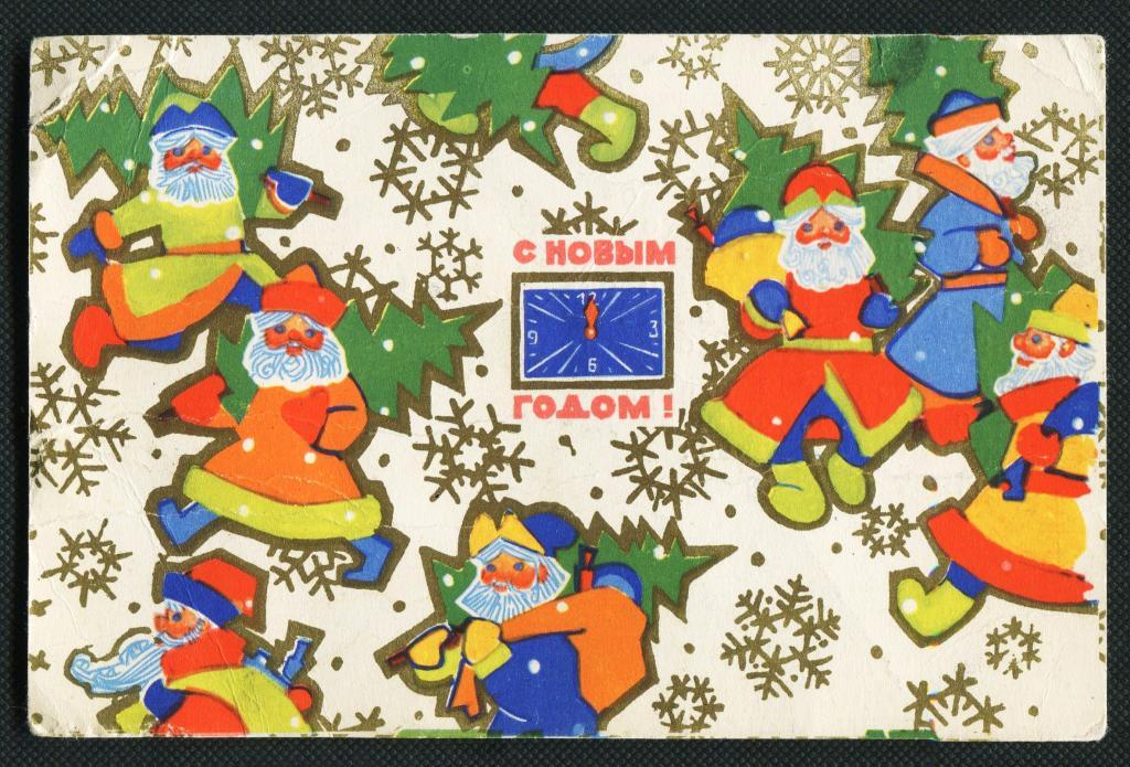 Веселый, открытки с новым годом 1968