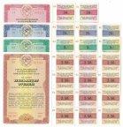 Казначейские обязательства СССР 50,100,500 и 1000 рублей 1990 года с купонами UNC/XF