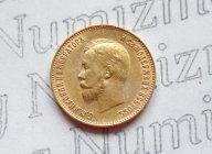 10 рублей 1911 года, буквы ЭБ