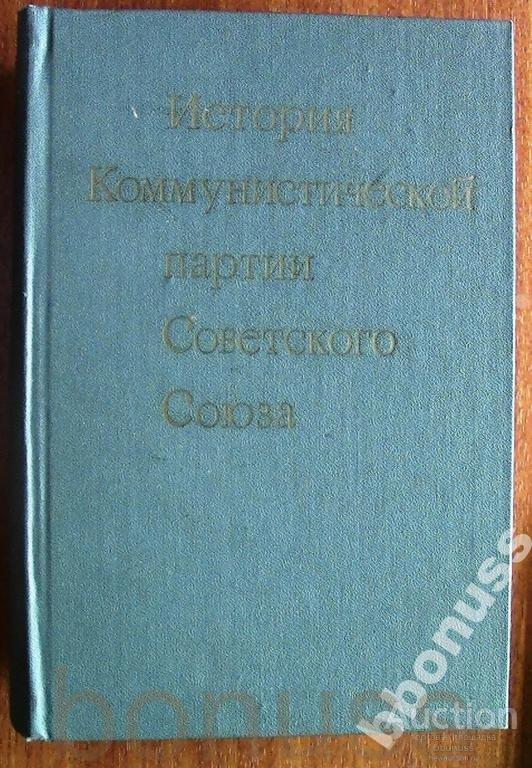 Вузовский учебник по истории кпсс как идеологический текст.