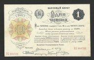 1 червонец 1922 г