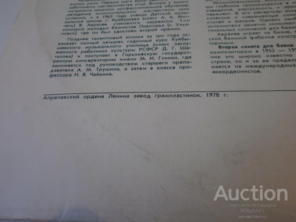 Владимир Авралев (баян) Пластинки.Мелодия 1978г.Н.Чайкин.М.Регер.Г.Закс.А.Тимошенко.