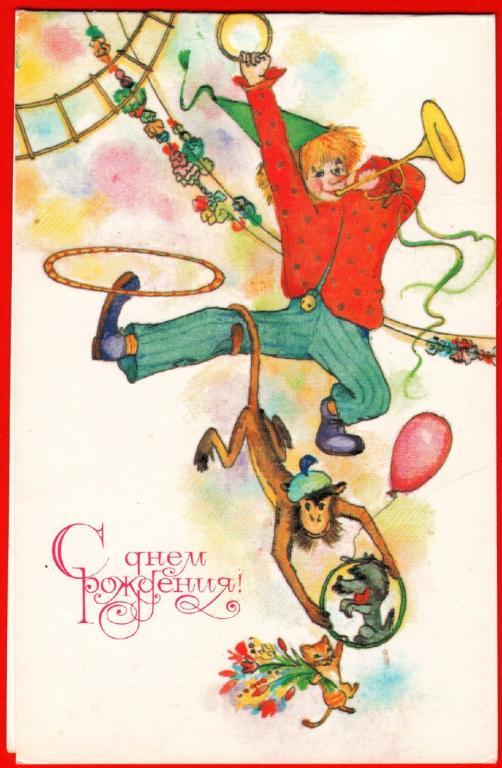 Утро открытках, с днем рождения открытки цирк