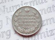 1 рубль 1826 года, буквы СПБ-НГ,орёл с опущенными крыльями