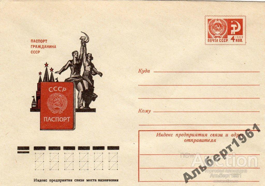 Марк. конверт паспорт СССР рабочий и колхозница