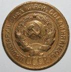3 копейки СССР 1929 года. Перепутка, буквы СССР - вытянуты. Федорин №19. Редкие!