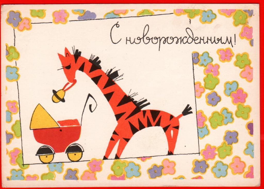 Открытки для, ретро открытка с рождением сына