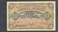10 рублей 1920 Дальний Восток серия ГГ