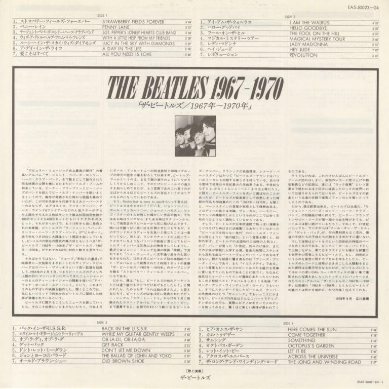 jlp THE BEATLES '1967-1970' EAS-50023-4 COLOR 2LP OBI, INS, NM/NM