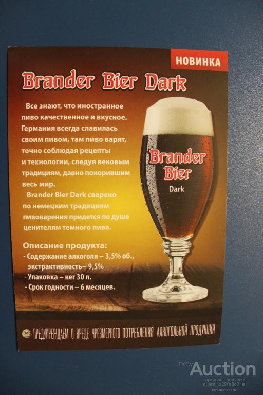 применяется ценник на пиво брандер бир фото если