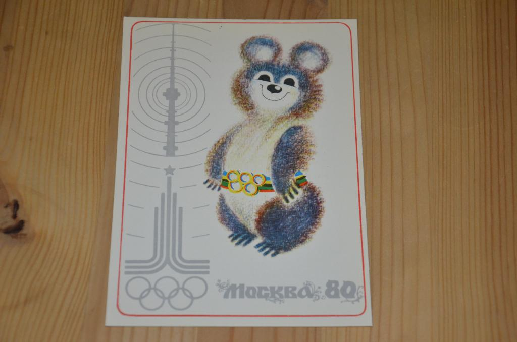 аэс открытки москва олимпиада 80 что