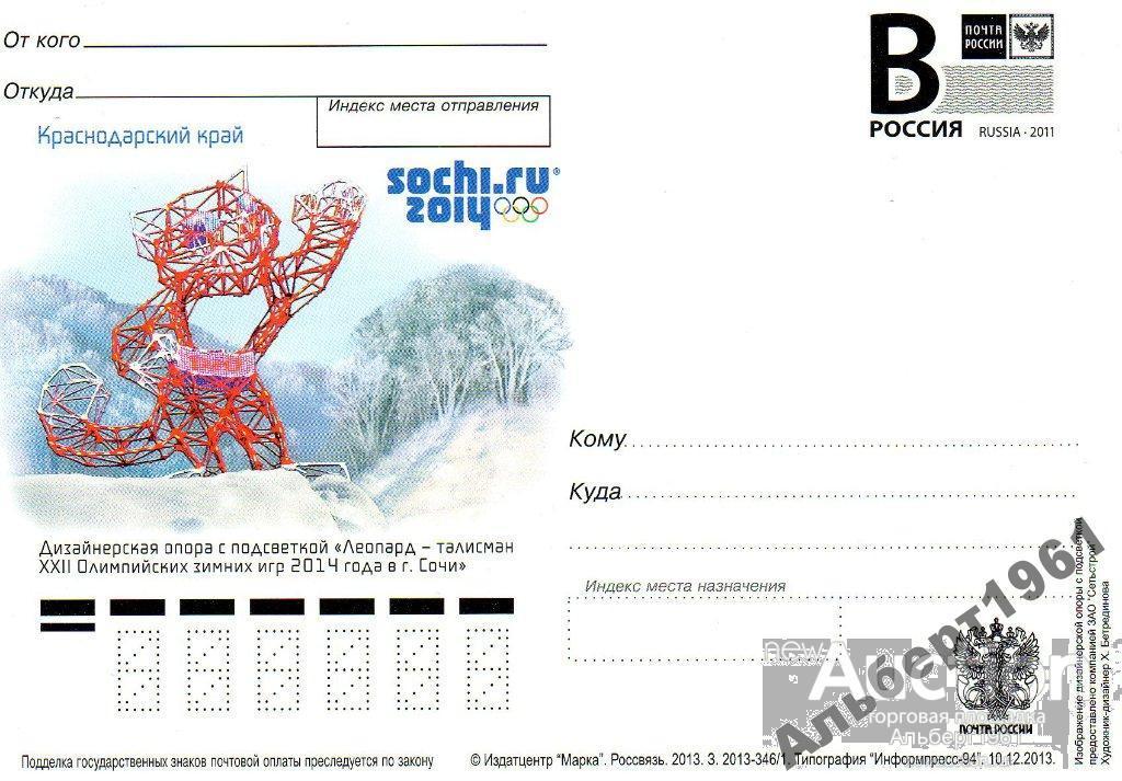 Почтовые открытки с литерой, празднику